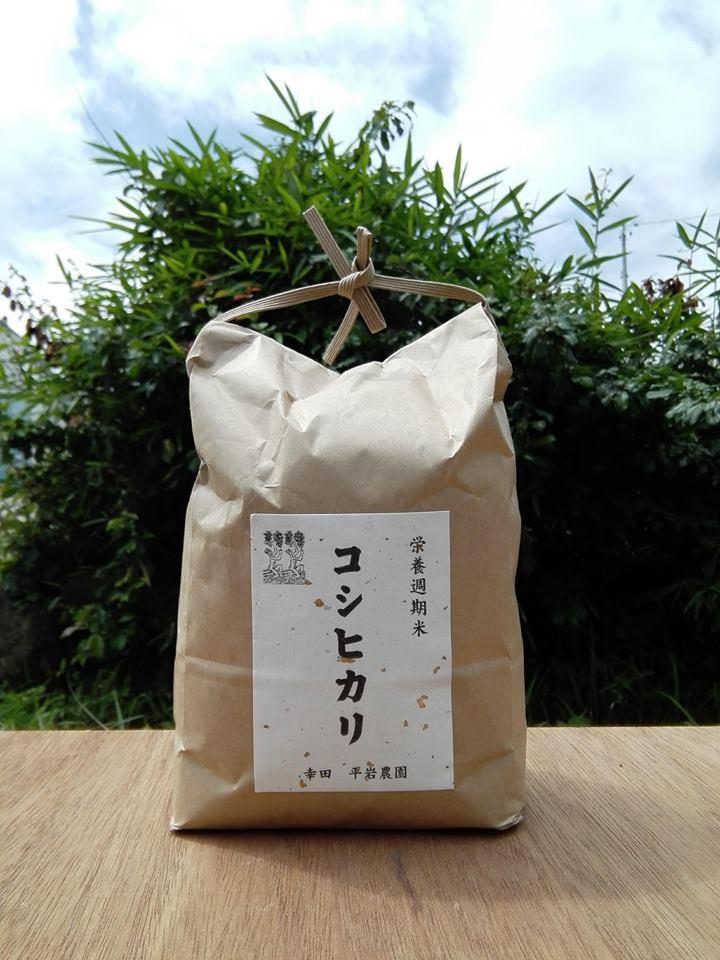 【ふるさと納税】幸田町産 コシヒカリ5kg 農薬散布なし「栄養週期栽培米」平成30年度産 こしひかり 米