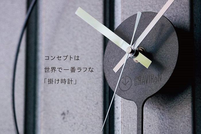 【ふるさと納税】GRAVIRoN Hang 黒皮鉄(ひっ掛け時計) (幸田町寄付管理番号1910)
