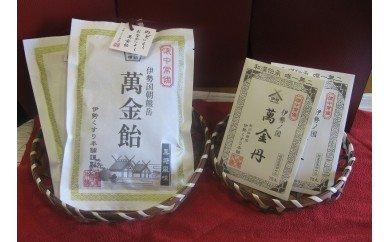 【ふるさと納税】070 伊勢萬金丹·萬金飴セット1