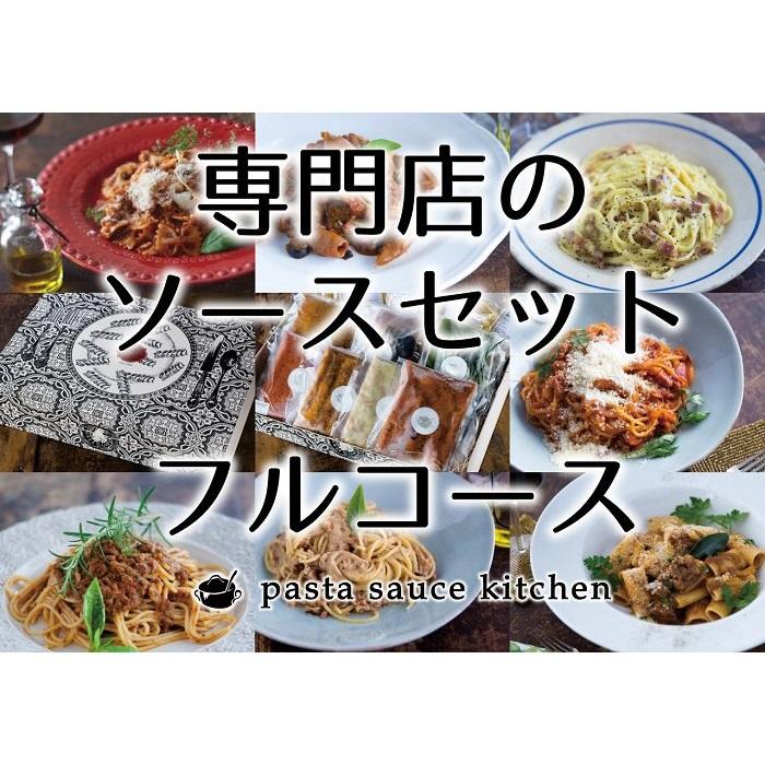 【ふるさと納税】専門店のパスタソース フルコース