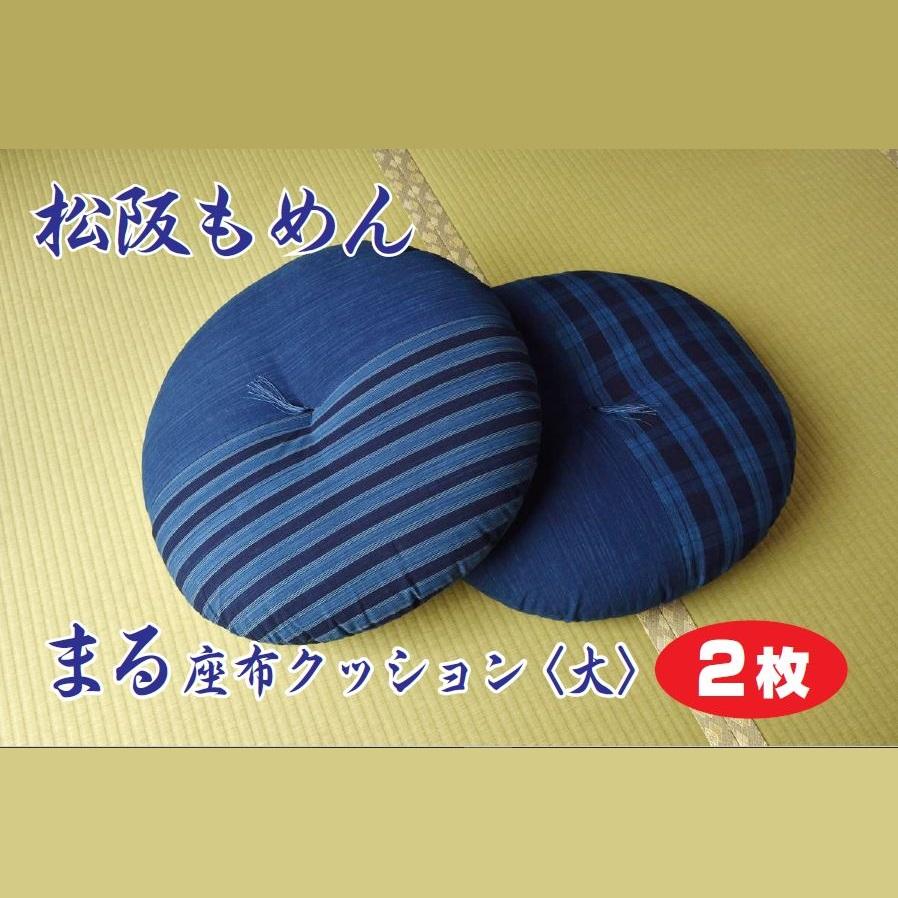 【ふるさと納税】松阪もめん まる座布クッション〈大〉2枚(国分ふとん店)