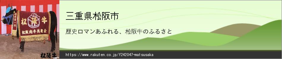 三重県松阪市:「松阪牛」のふるさと「松阪市」