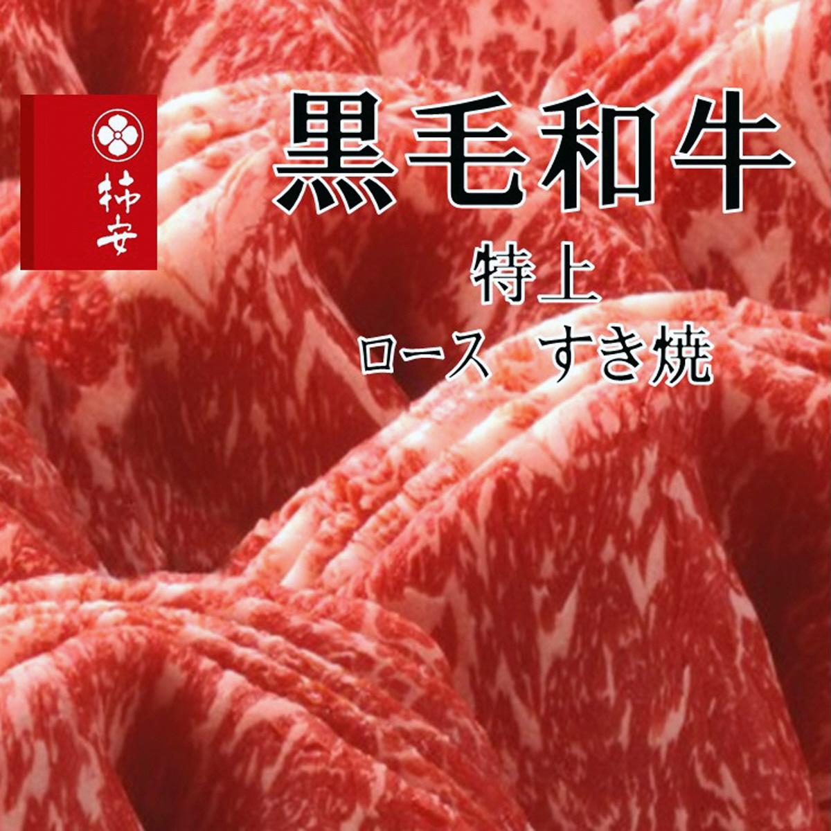 【ふるさと納税】 柿安本店 黒毛和牛ロースすき焼 切りおとし500g