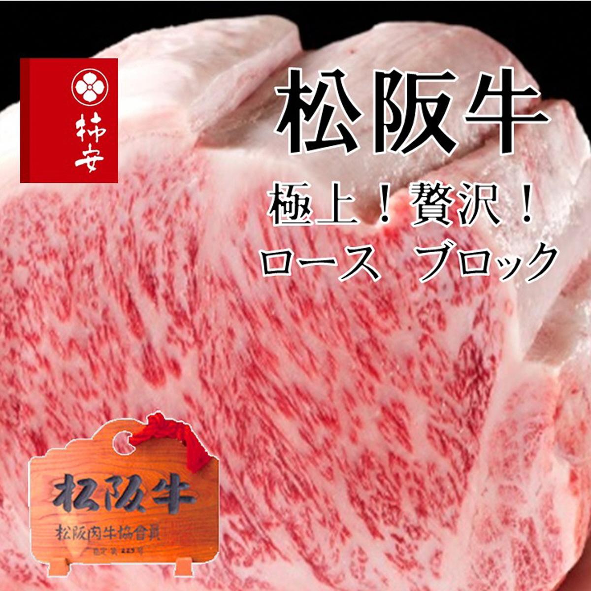 【ふるさと納税】 柿安本店 松阪牛ロースブロック400g