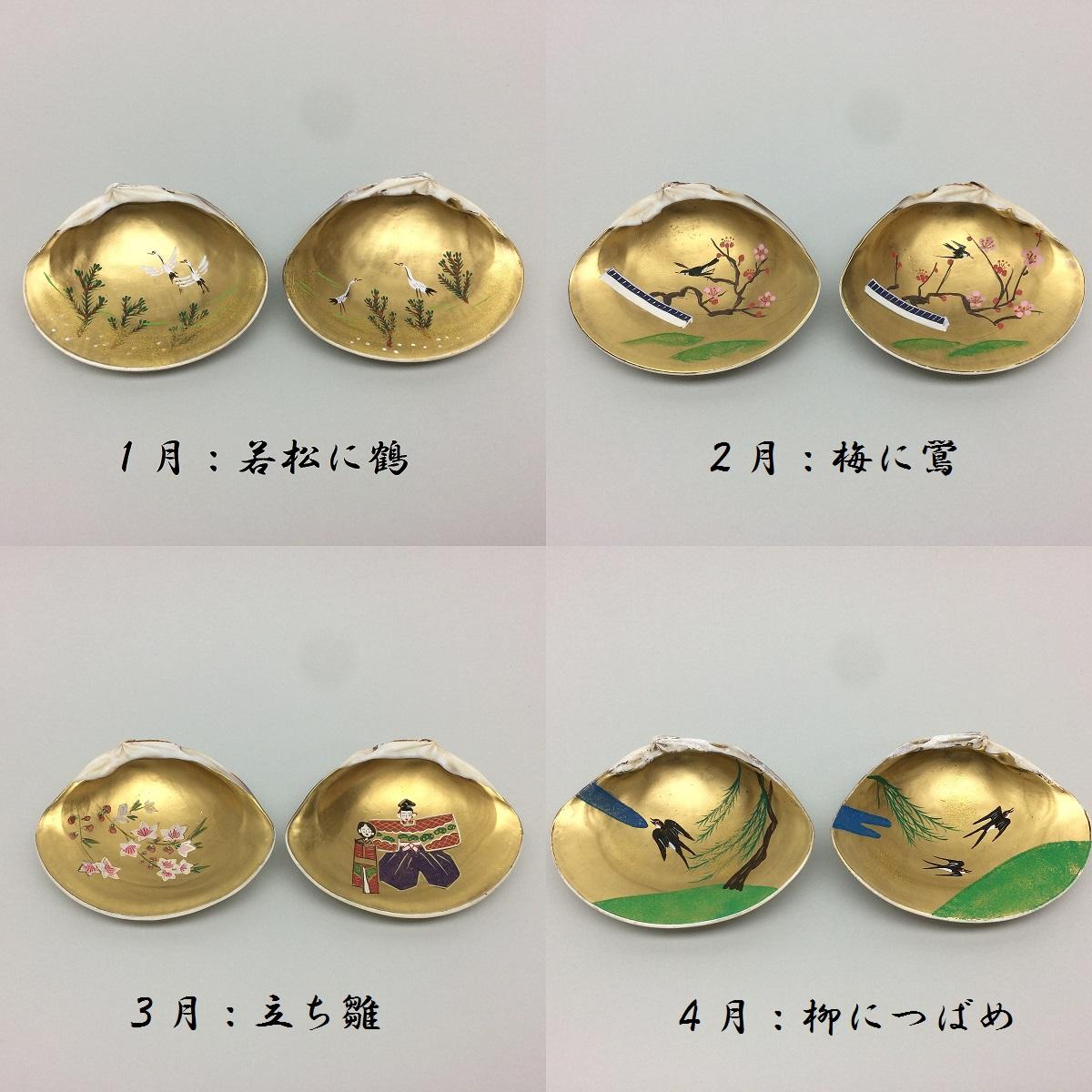 【ふるさと納税】 山本翠松 蛤香合十二ヵ月(ふた月分)
