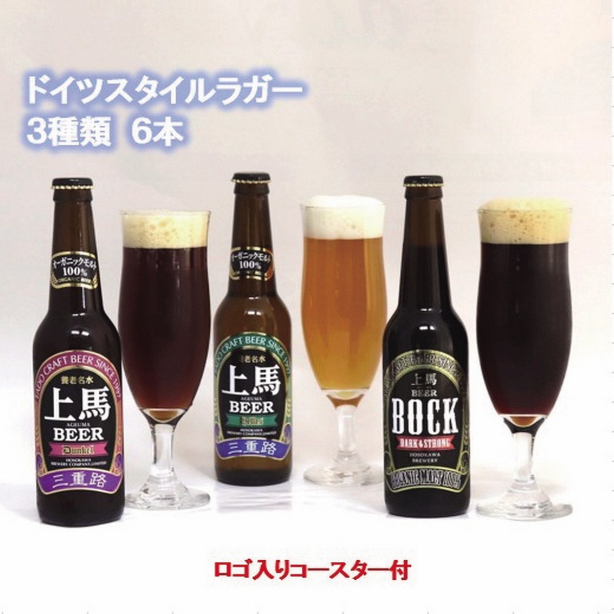 【ふるさと納税】 細川酒造 桑名のクラフトビール<上馬>BHD330 6本セット コースター付