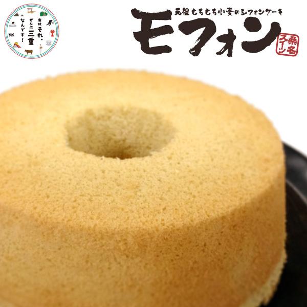 【ふるさと納税】 魔法庵 もちもち小麦の洋菓子シフォンケーキモフォン2台セット