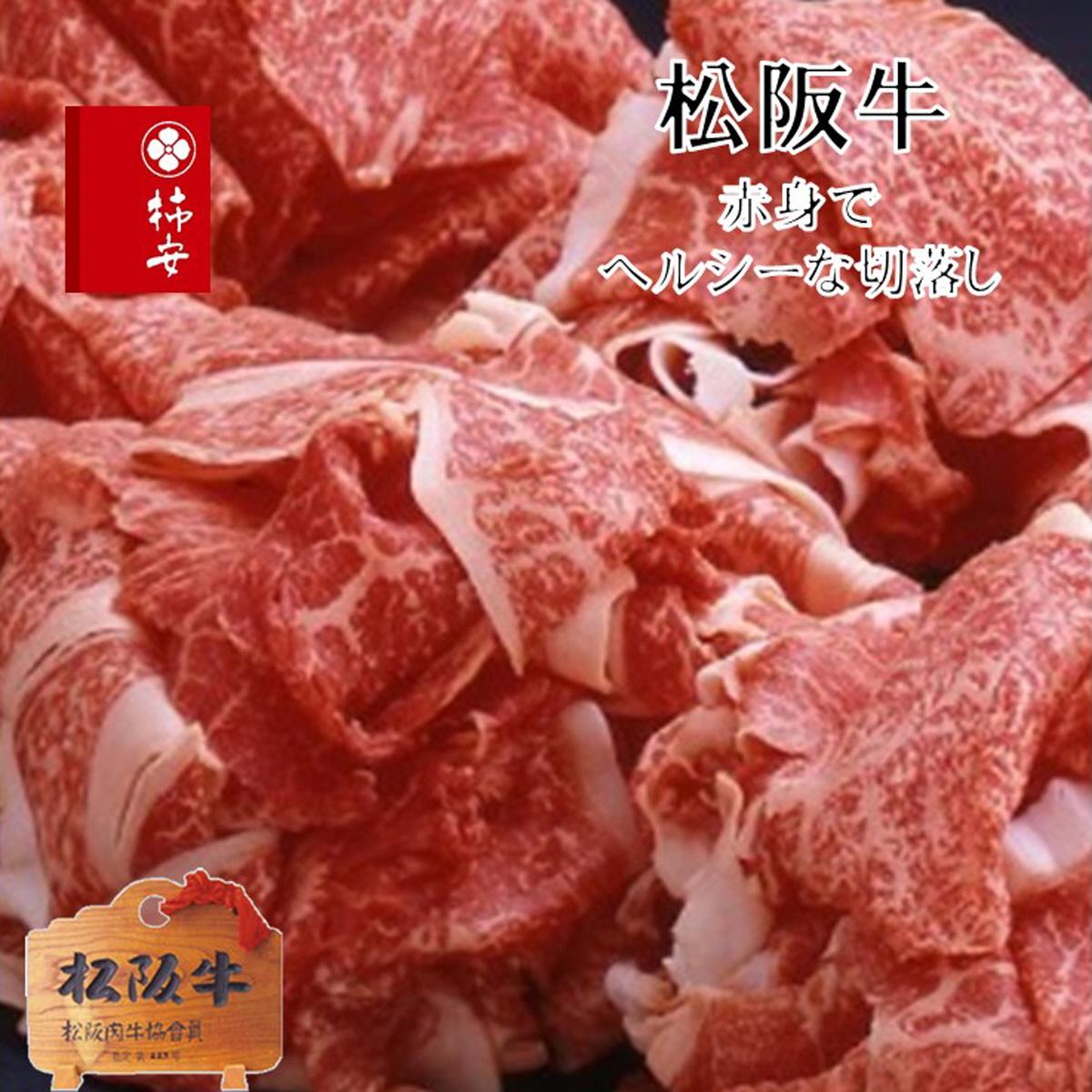 【ふるさと納税】 柿安本店 松阪牛切りおとし750g