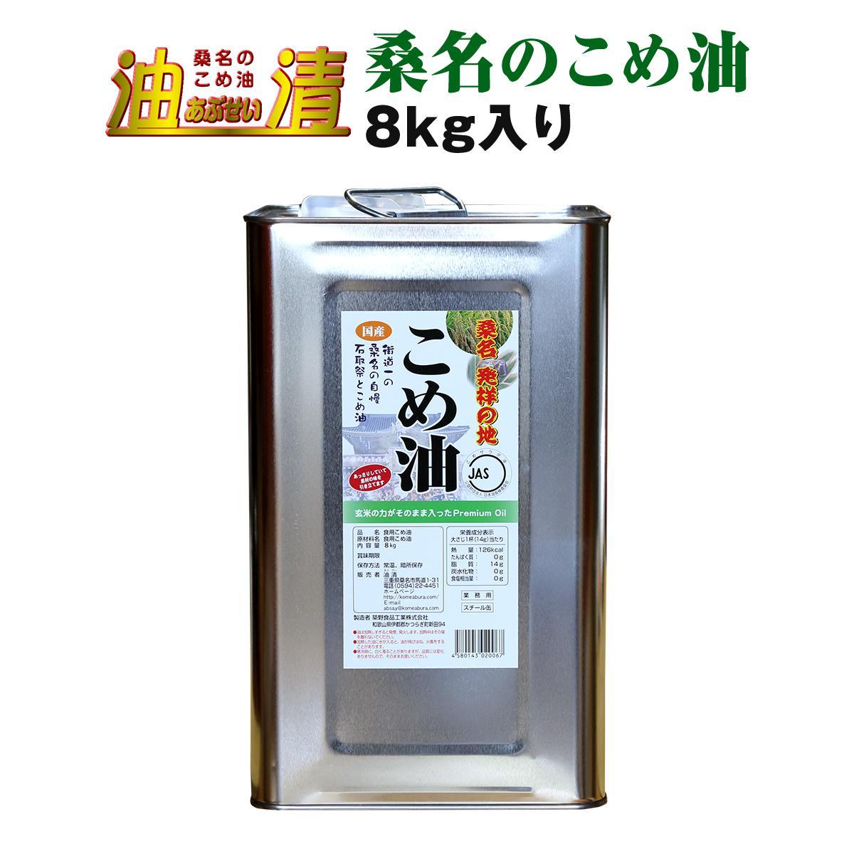 【ふるさと納税】 油清 桑名のこめ油 8kg缶 桑名のこめ油季節のレシピ