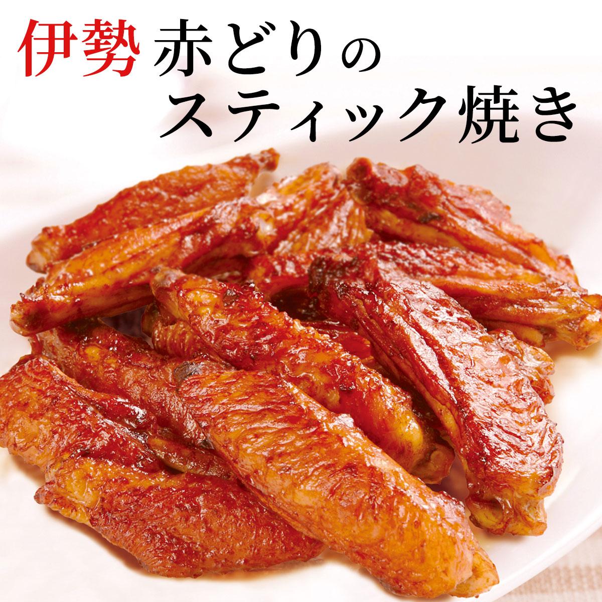 【ふるさと納税】 鳥文 三重県産伊勢赤どりのスティック焼き