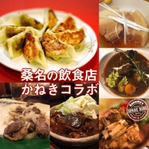 【ふるさと納税】肉のかねき商店 × 桑名の飲食店 隔月定期便(年6回)奇数月