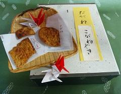 【ふるさと納税】 たがねや Food&Culture of Kuwana 米菓たがね&桑名の千羽鶴
