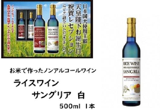 今までにない サングリアテイストのビバレッジ ふるさと納税 ライスワイン 安い 卸売り -白- サングリア ノンアルコール
