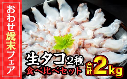 【ふるさと納税】MT-3【おわせ歳末フェア】生タコ 食べ比べセット 合計2kg