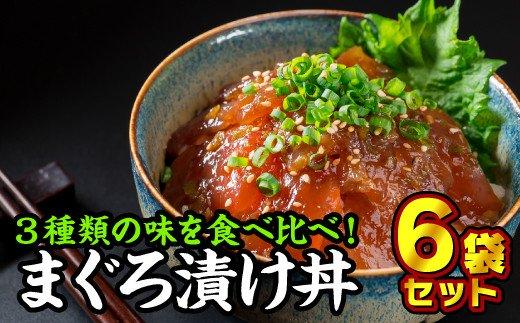 マーケティング ブランド品 ふるさと納税 KI-15 3種類×2袋 まぐろ漬け丼食べ比べセット