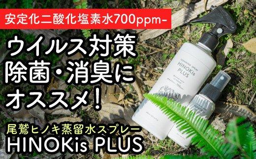 【ふるさと納税】 yk-04尾鷲ヒノキ蒸留水スプレー HINOKis PLUSセット(300ml × 2本/50ml × 4本)
