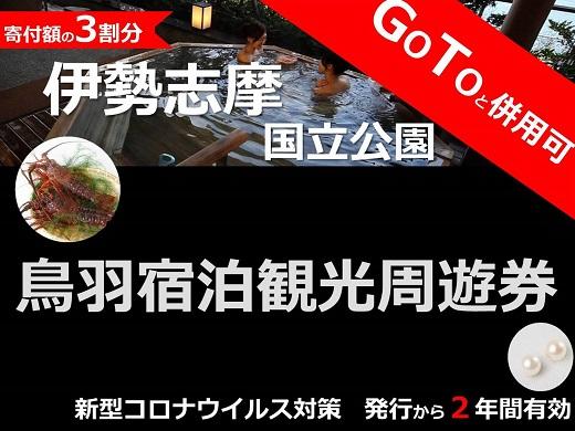 【ふるさと納税】K-2-3宿泊観光周遊券