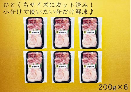 【ふるさと納税】カット不要で大容量 熊野地鶏小分け万能セット 200g×6