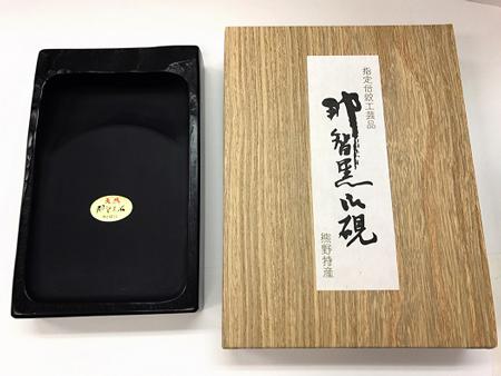 """【ふるさと納税】くまの直送便「神宿る熊野の神渓石""""那智黒高級硯""""」"""
