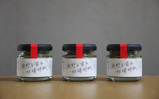 爽やかな香り 新作通販 力強い辛さ 登場大人気アイテム ふるさと納税 熊野と香る調味料セット5