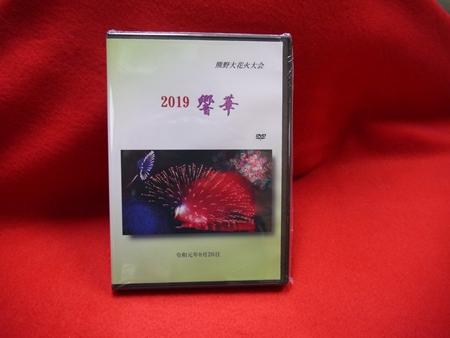 新着セール 熊野大花火の感動をもう一度 ふるさと納税 熊野大花火2019年版DVD 最新アイテム