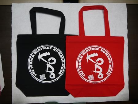 【ふるさと納税】世界遺産熊野古道のラウンドデザイン【KODOトートバッグ・2個組】赤・黒各1個♪