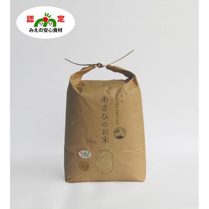 【ふるさと納税】科学農薬の節減栽培 「みえの安心食材」認定コシヒカリ (玄米) 10kg