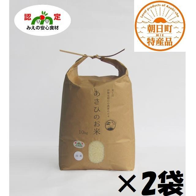 【ふるさと納税】科学農薬の節減栽培 (精白米) 「みえの安心食材」認定コシヒカリ 20kg(10kg×2袋) (精白米) 20kg(10kg×2袋), カワゾウ:343f1e26 --- sunward.msk.ru