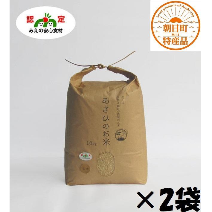 【ふるさと納税】令和元年産 科学農薬の節減栽培 「みえの安心食材」認定コシヒカリ (玄米) 20kg(10kg×2袋)