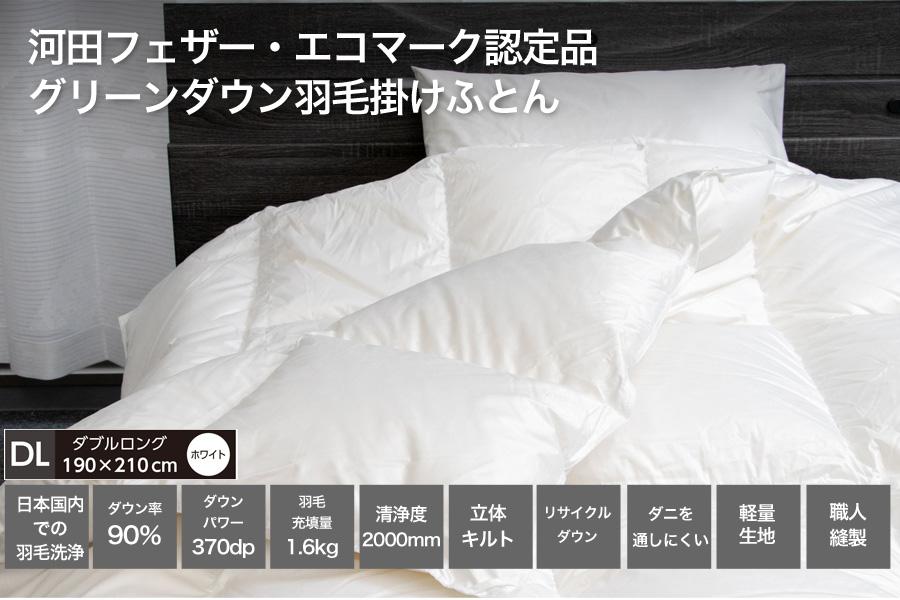 ふるさと納税 Z1羽毛掛けふとん ショッピング ECOホワイトダブルロング アウトレット☆送料無料 210 190