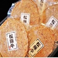 【ふるさと納税】I2【松阪牛】焼くだけハンバーグ 4枚入り