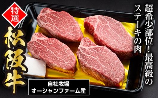 ふるさと納税 SS01 松阪牛ヒレステーキ 600g トラスト シャトーブリアン 4枚入 安い