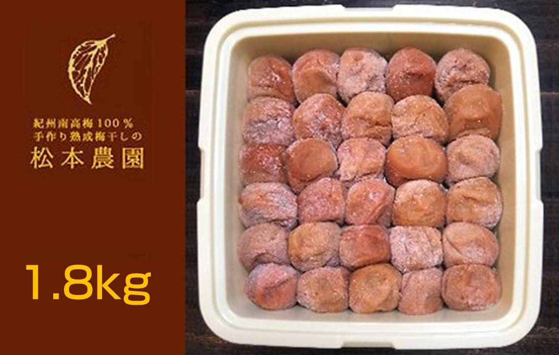ふわふわでやわやかな食感が特徴の昔ながらのしょっぱい梅干しです 梅 うめ ウメ 1.8キロ 【ふるさと納税】中粒無添加南高梅干 1.8kg 梅干し