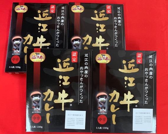 【ふるさと納税】No.109 認定近江牛カレー 4箱 / 牛肉入り