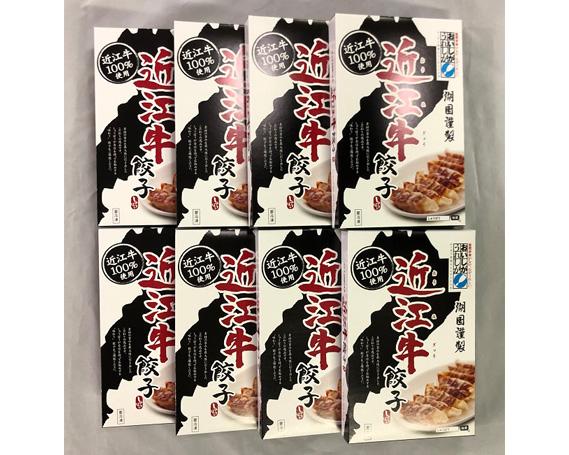 【ふるさと納税】No.125 近江牛餃子8箱 / ぎょうざ