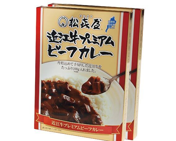 【ふるさと納税】No.205 松喜屋近江牛プレミアムビーフカレー3個セット