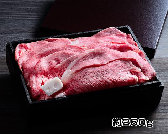 【ふるさと納税】No.209 近江牛「かど萬」すき焼き用ロース肉 約250g