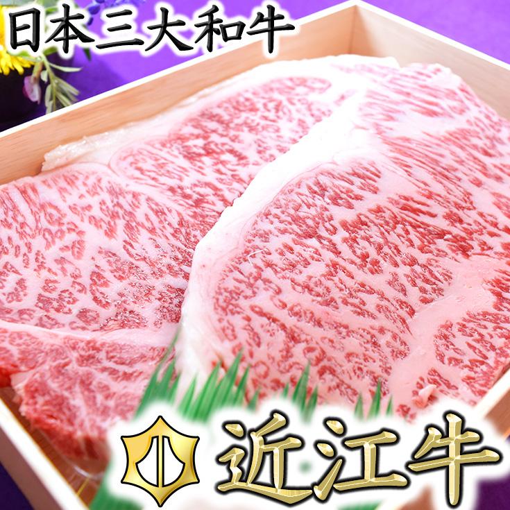 極上近江牛肉サーロインステーキ200g×2 【牛肉 ランキング 極上 ブランド 牛肉 旨み たっぷり 送料無料 ポイント制もあり 】