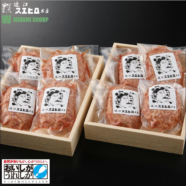 RK-018【ふるさと納税】近江スエヒロ本店 近江牛合挽ハンバーグ 8食セット