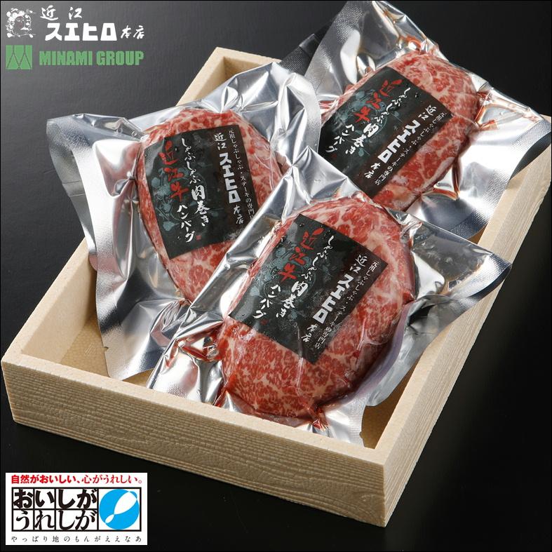 RK-019【ふるさと納税】近江スエヒロ本店 しゃぶしゃぶ肉巻き近江牛合挽ハンバーグ 3食セット