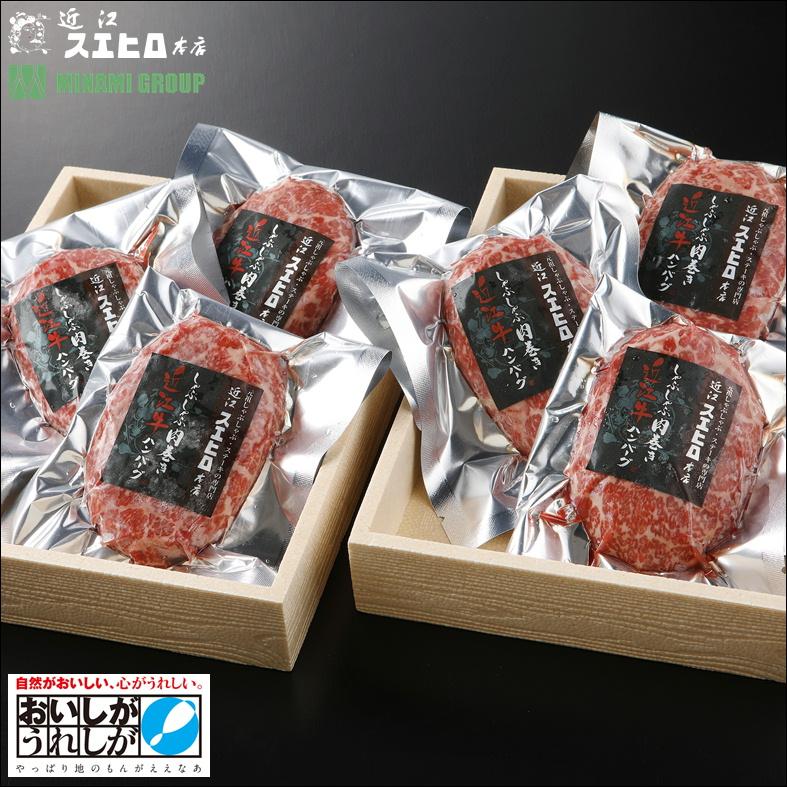 RK-020【ふるさと納税】近江スエヒロ本店 しゃぶしゃぶ肉巻き近江牛合挽ハンバーグ 6食セット