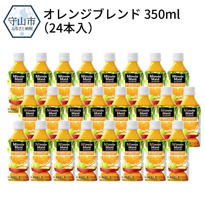 ジュース 情熱セール オレンジジュース ミニッツメイド 並行輸入品 ペットボトル 350ml 24本入 滋賀県守山市 ふるさと納税 ミニッツメイドオレンジブレンド 350mlPET さっぱり 果汁100%