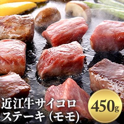 滋賀県栗東市 ふるさと納税 近江牛サイコロステーキ モモ 450g 5%OFF ステーキ サイコロステーキ 割引 お肉 牛肉