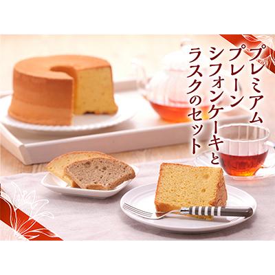 【ふるさと納税】有精卵の卵黄をたっぷり使ったシフォンケーキ「プレミアムプレーン」とシフォンケーキラスクのセット 【お菓子・スイーツ】