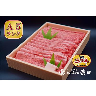 【ふるさと納税】近江牛肩ロース・モモすきやき用約800g 【牛肉・お肉】