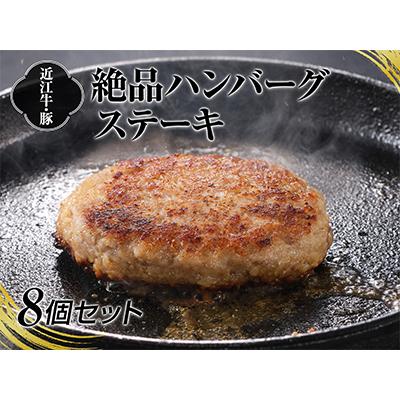 【ふるさと納税】A4等級以上保証!!近江牛・豚絶品ハンバーグステーキ8個セット 【牛肉・お肉・豚肉】