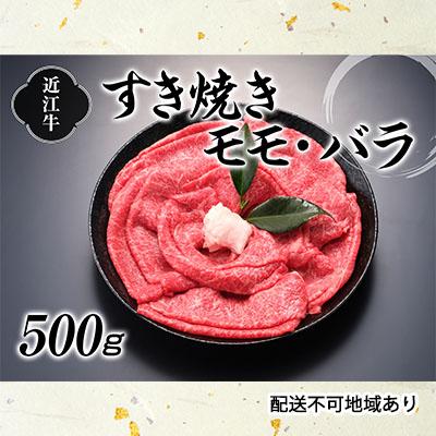 【ふるさと納税】近江牛すきやき用500g 【バラ(カルビ)・お肉・牛肉・モモ・すき焼き】