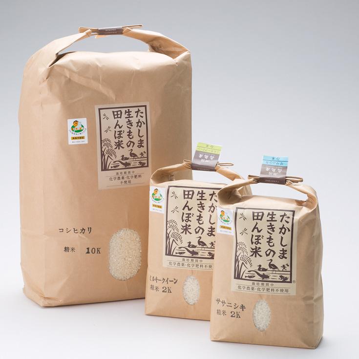 【ふるさと納税】【T-135】グリーン藤栄 生きもの田んぼ米食べ比べセットB
