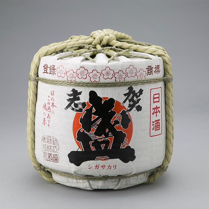 【ふるさと納税】050H12 志賀盛5升樽(陶器入)[ 高島屋選定品 ]