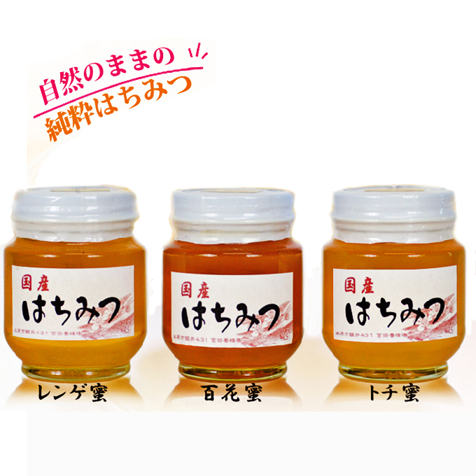 【ふるさと納税】宮田養蜂場のはちみつセット 【加工品等/はちみつ・砂糖】